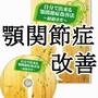 自分で出来る顎関節症改善法〜経絡ヨガ〜