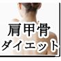 【TVで紹介された】前島式〜肩甲骨ダイエット