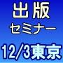 12/3 出版セミナー