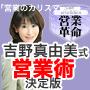 吉野真由美の営業革命3枚組みDVDパック