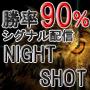 night-shot配信3カ月コース
