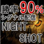 night-shot配信1カ月コース