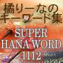 橘りーなのキーワード集 スーパーHANA☆WORD1112