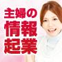 毎月5万円のお小遣いを稼ぐ主婦型情報起業マニュアル
