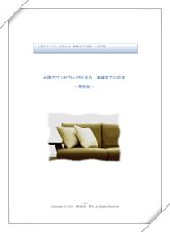 心理カウンセラーが伝える復縁までの近道〜男性版〜