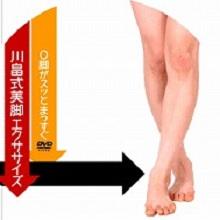 O脚がスッとまっすぐ!川畠式美脚エクササイズDVD・メールサポート・特典付
