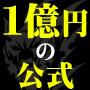 1億円の公式〜一匹狼マーケティング戦略セミナー完全版〜の画像