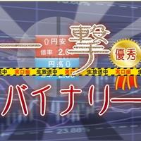 一撃バイナリー(制限解除版)