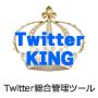 「TwitterKING」ツイッター売上倍増&アクセスアップの多機能ツールの画像
