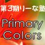 第3期りーな塾「Primary Colors」 〜 超戦略型正統派アフィリエイト手法&ホットコミュニケーション