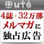 MTSメルマガ広告(通常コース)