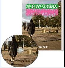「失恋からの復活」 プログラム DVD