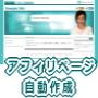 ワードプレステーマ+DWS電脳卸WEBサービスアフィリエイト