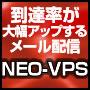 到達率が大幅アップするメール配信 VPS-NEO(エントリー)