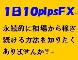 1日10PIPSFX
