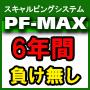 6年間負け無し!FXスキャルピングの最終型★PF-MAX★ピーエフマックス