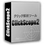 【販売終了】クリック解析ツール「ClickScope2」