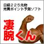 日経225先物 売買ポイント予測ソフト 「凄腕くん・web」