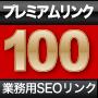 SEOテキストリンク プレミアムリンク100 【3ヶ月】