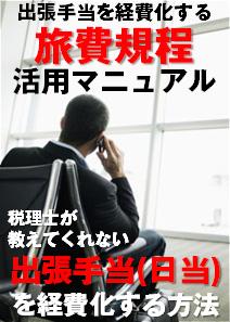 旅費規程活用マニュアル <バリューセット>