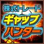 【株式トレード】ギャップハンター