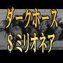 【ダークホースミリオネア】馬連・高配当的中マニュアル