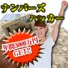 ナンバーズで狙え!3000万円!ナンバーズハッカー