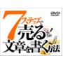 7ステップで売る文章を書く方法〜売れるコピーの書き方講座DVD〜 【ゴールドパッケージ】