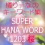 橘りーなのキーワード集 スーパーHANA☆WORD1203「桜」 【やわらか☆アフィリ vol.08-2】