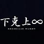 【下克上∞(MUGEN)】~トレンドアフィリエイト教材~