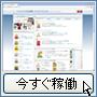収益サイト瞬間稼働システムの画像