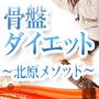 骨盤スピードダイエット〜北原メソッド〜