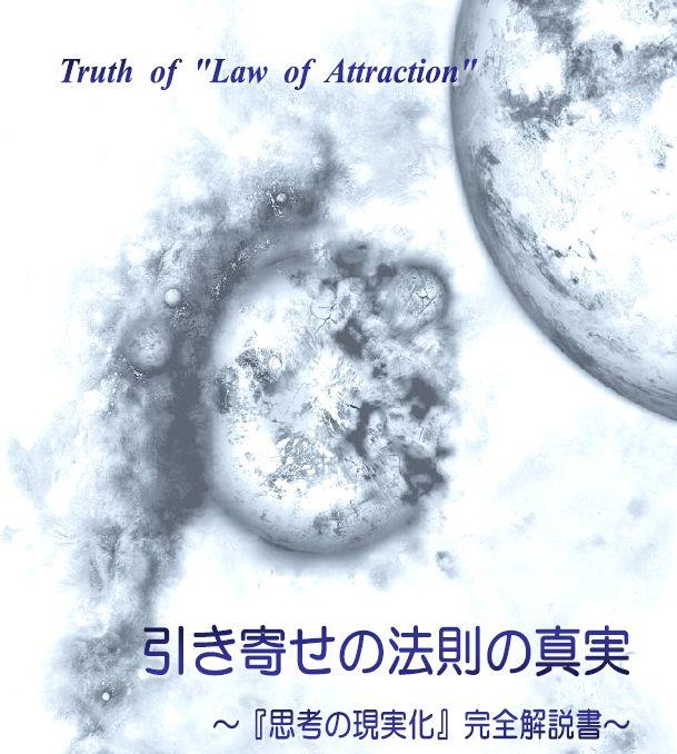 引き寄せの法則の真実 ~『思考の現実化』完全解説書~