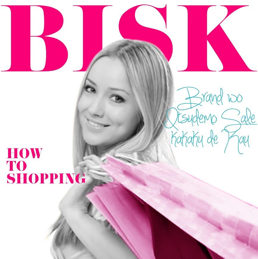BISKブランド品をいつでもセール価格で買う手順書