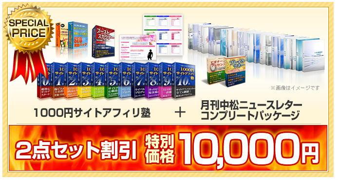 【再販終了】1000円サイトアフィリ塾+月刊中松ニュースレターコンプリートパッケージのセット