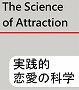 The Science of Attraction 実践的恋愛の科学