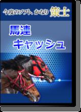 ≪4月18日21:00販売終了≫馬連キャッシュ【競馬予想ソフト】