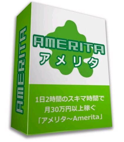 あなたの好きな趣味や、あなた自身の悩みごとを題材にして、それを解決しながら人様の役にたつ記事を書いて1日2時間のスキマ時間で月30万円稼ぐ戦略「アメリタ〜Amerita」