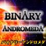 【小笠原良行】バイナリーアンドロメダ★BINARY ANDROMEDA☆
