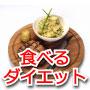 【森田式】ぼちぼちダイエット~食べるダイエットセミナー~