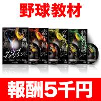 梅原伸宏のグラブマネジメント 〜守備力向上プログラム〜 [UG0001]