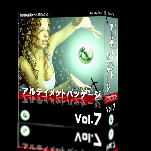 アルティメットパッケージVol7