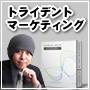 【完全版】トライデントマーケティング