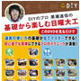 ・DIYのプロ黒瀧道信の基礎から楽しむ日曜大工DVDの画像