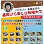 ・DIYのプロ黒瀧道信の基礎から楽しむ日曜大工DVD 道具の使い方18のレッスン【6大特典付き】