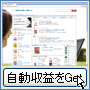 副業用 自動収益サイトシステムの画像
