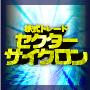 【株式トレード】セクターサイクロン