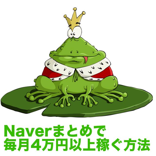 Naverまとめで毎月4万円以上稼ぐ方法