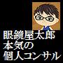 眼鏡屋太郎の「本気の個人コンサル」