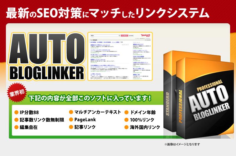 これは画期的!!こんなSEO対策は知らなかったと思ってもらえます。 AutoBlogLinker オートブログリンカー スタンダード+プロフェッショナル完全お任せ版